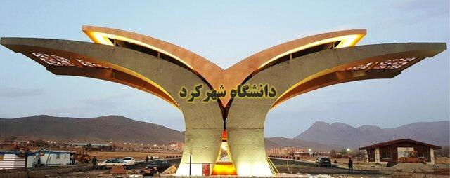 دانشگاه شهرکرد در دومین جشنواره ملی کرسی های آزاداندیشی برگزیده شد